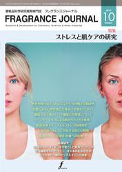 フレグランスジャーナル (FRAGRANCE JOURNAL) (No.472)
