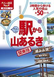 駅から山あるき 関東版