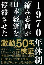 1970年体制 「縮み志向」が日本経済を停滞させた