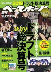 週刊ベースボール (2019年11/4号)