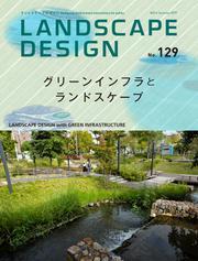 LANDSCAPE DESIGN No.129