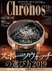 クロノス日本版 no.085