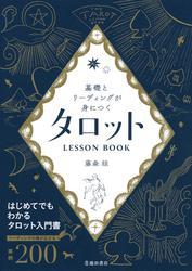 基礎とリーディングが身につく タロットLESSON BOOK(池田書店)