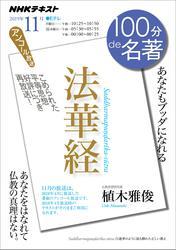NHK 100分 de 名著法華経2019年11月【リフロー版】
