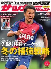 サッカーダイジェスト (2019年11/14号)