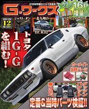 G-ワークス (2019年12月号)