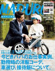 MADURO(マデュロ) (2019年12月号)