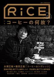 RiCE(ライス) (No.12)