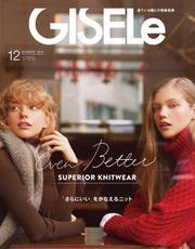 GISELe(ジゼル) (2019年12月号)