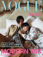 VOGUE JAPAN (ヴォーグ ジャパン)  (2019年12月号)