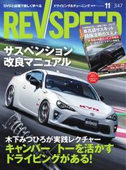 REV SPEED(レブスピード) (2019年11月号)