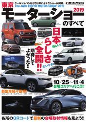 モーターショー速報 (2019 東京モーターショーのすべて)