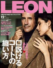 LEON(レオン) (2019年12月号)
