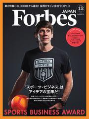 Forbes JAPAN(フォーブス ジャパン)  (2019年12月号)