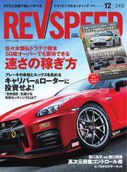 REV SPEED(レブスピード) (2019年12月号)