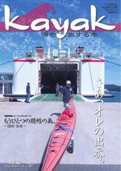 Kayak(カヤック) (Vol.66)