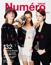 Numero TOKYO(ヌメロ・トウキョウ) (2019年12月号)