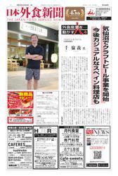 日本外食新聞 (2019/10/25号)