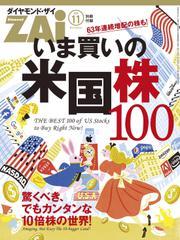 いま買いの米国株100
