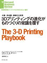 3Dプリンティングの進化がものづくりの常識を覆す