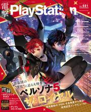 電撃PlayStation Vol.681