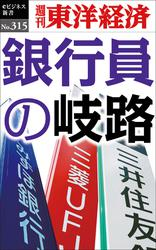 銀行員の岐路―週刊東洋経済eビジネス新書No.315