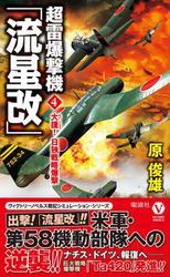 超雷爆撃機「流星改」 (4) 大捷!日独戦略爆撃