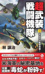 超武装戦闘機隊(3) 米太平洋艦隊奇襲!