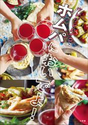ツレヅレハナコのホムパにおいでよ!