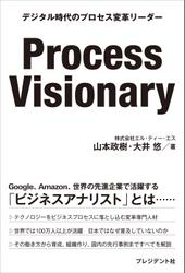 Process Visionary――デジタル時代のプロセス変革リーダー