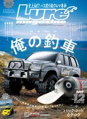 Lure magazine(ルアーマガジン) (2019年12月号)