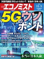 エコノミスト (2019年11月5日号)