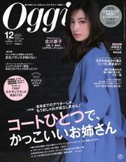 Oggi(オッジ) (2019年12月号)