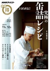 NHK まる得マガジン (巨匠直伝! 究極の缶詰レシピ2019年11月/12月)