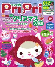 PriPri(プリプリ) (2019年12月号)