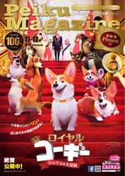 Peiku Magazine(ペイクマガジン) (98号)