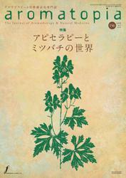 アロマトピア(aromatopia)  (No.156)
