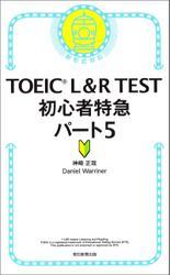 TOEIC L&R TEST 初心者特急パート5