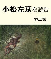 小松左京を読む
