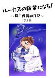 ルーカスの後輩になる! ~堺三保留学日記~ 第3巻