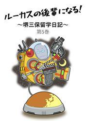 ルーカスの後輩になる! ~堺三保留学日記~ 第5巻
