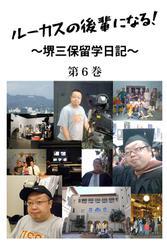 ルーカスの後輩になる! ~堺三保留学日記~ 第6巻