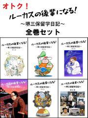【合本版】ルーカスの後輩になる! ~堺三保留学日記~ 全6巻セット