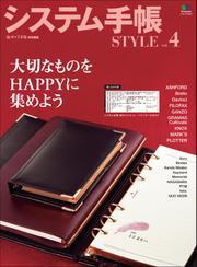 システム手帳STYLE (Vol.4)