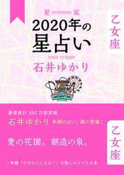 星栞 2020年の星占い 乙女座