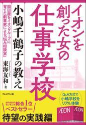 イオンを創った女の仕事学校――小嶋千鶴子の教え