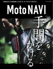 MOTO NAVI(モトナビ)  (No.103)
