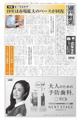 週刊粧業 (第3182号)