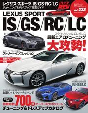 ハイパーレブ (Vol.238 レクサススポーツ IS/RC/LC No.1)