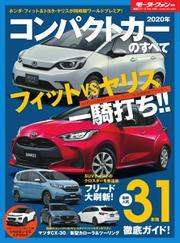 モーターファン別冊 統括シリーズ (2020年 コンパクトカーのすべて)